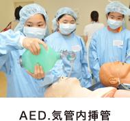 AED.気管内挿管