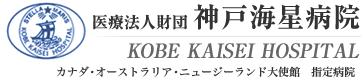 医療法人財団 神戸海星病院